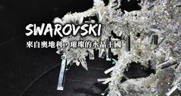 奧地利-施華洛世奇水晶世界博物館(Swarovski Kristallwelten),一個璀璨奇幻的水晶王國!