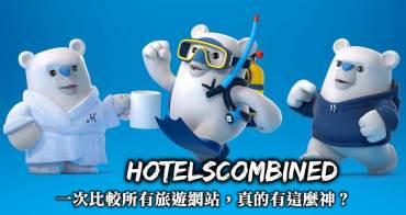 Hotelscombined訂房優惠、使用心得與評價,一次能比較所有熱門旅遊網站,真的有這麼神嗎?
