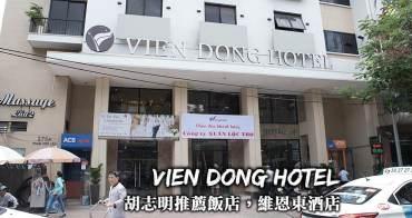 越南胡志明住宿推薦-維恩東酒店(vien dong hotel),不止18禁按摩更是個推薦的好飯店!