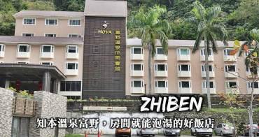 台東知本溫泉-富野大飯店,房間就能泡湯、擁有遼闊露天浴場,知本溫泉泡湯住宿超值選擇!