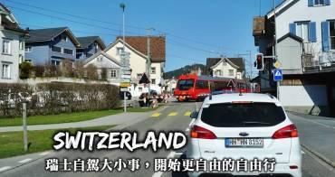 瑞士自駕-瑞士租車注意事項、交通號誌、高速公路通行證、交通規則,瑞士自駕心得整理!