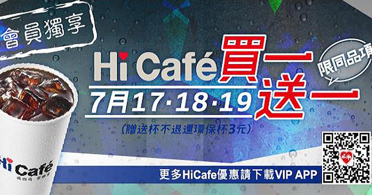 萊爾富 Hi Cafe 咖啡買一送一 (8/17~8/19)