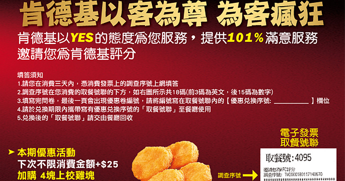 上傳至肯德基取餐號發票「填問卷有優惠」!加25元換雞塊