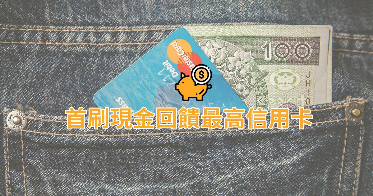 【現金回饋20%】2018信用卡首刷現金回饋比較整理(台新/星展/渣打)