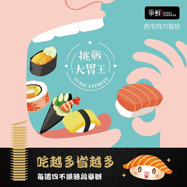 爭鮮壽司免費吃到飽大胃王挑戰!(台中西屯特力屋門市限定活動)