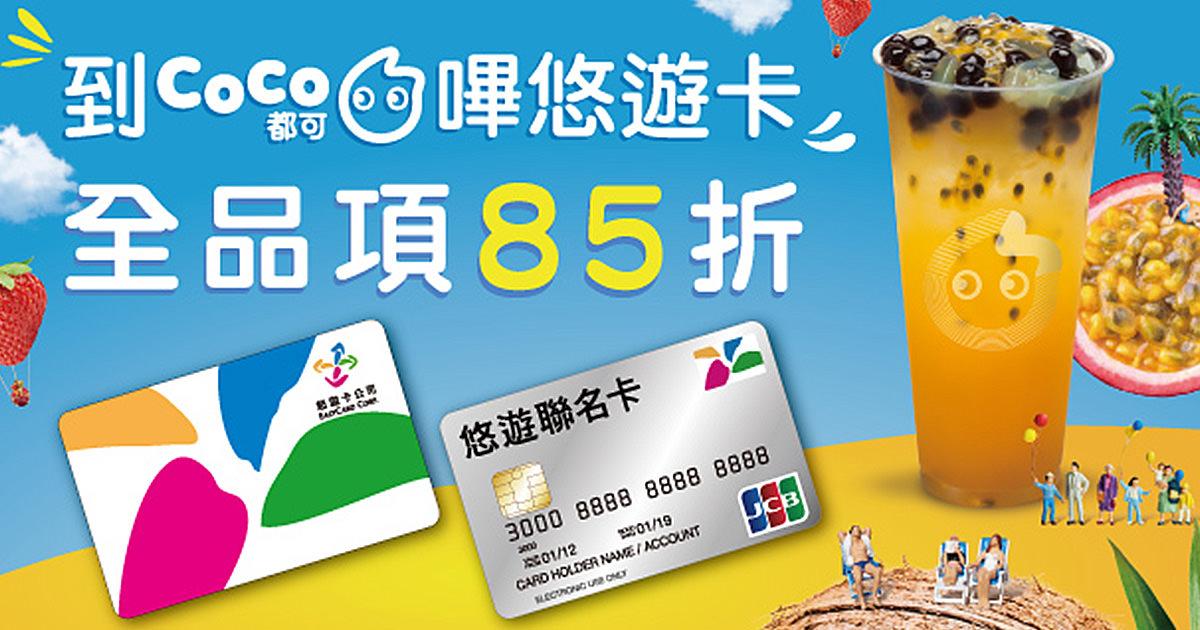 CoCo 飲料全面85折 悠遊卡/悠遊聯名卡支付享優惠