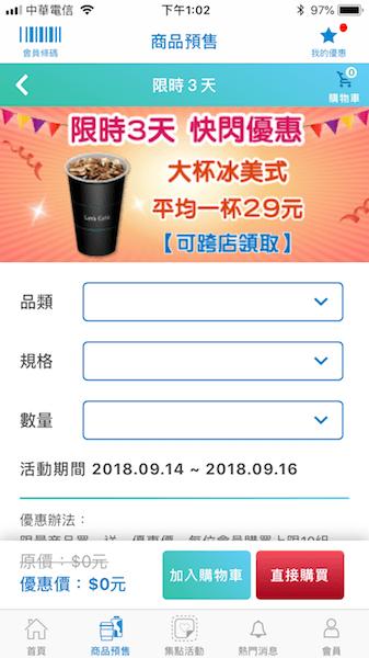 全家大冰美式 特價29元 可APP商品預售&寄杯(9/14~9/16)