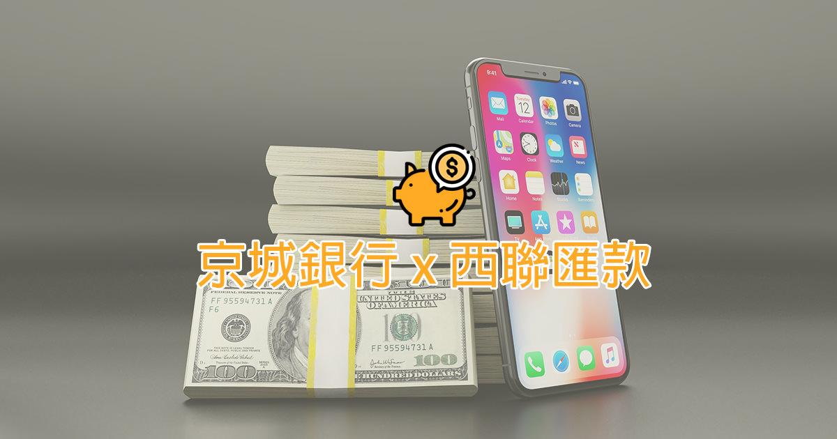 京城銀行 X 西聯匯款: 匯入匯款新戶送200 元禮券、抽iPhone 11
