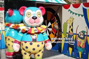 【台中旅遊 】泰迪熊嘉年華開跑囉~大人小孩都瘋狂!