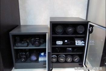【好物/3C】收藏家防潮箱~避免相機發霉的高級住宅