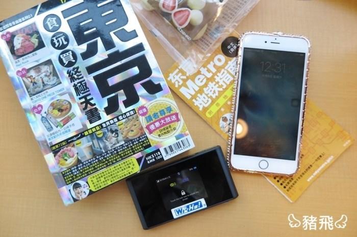 【日本WiFi機推薦】Wi-Ho!特樂通4G JP-SU藍鑽石Softbank 304ZT吃到飽,自由行必備,上網飛快暢行無阻