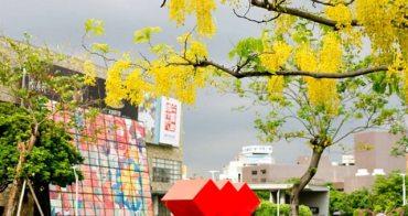 【台中】綠園道的黃金海阿勃勒:HOTEL ONE、美術館