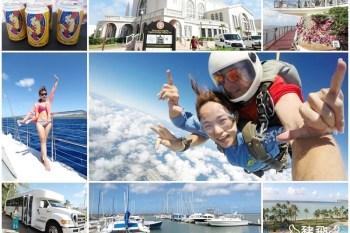 【關島旅遊】四天三夜自由行:搭遊艇追海豚、14000英呎高空跳傘、outlet血拼!滿載而歸的幸福關島