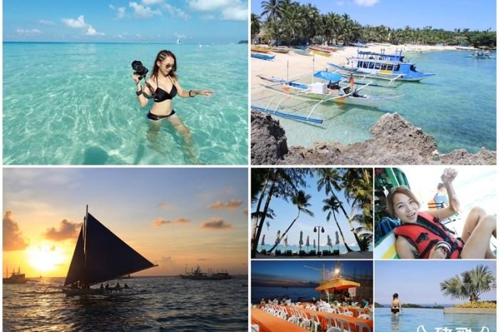 【長灘島旅遊】Boracay長灘島五天四夜自由行嗨翻天行程總整理~輕鬆漫遊渡假勝地,世界三大最美海灘之一