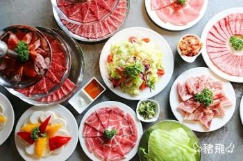 【台中西區】燒肉新選擇,優雅玫瑰金餐具的燒肉下午茶~KAKO KAKO日韓燒肉台中公益旗艦店