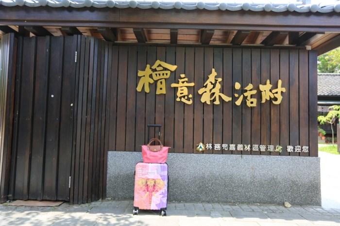 【嘉義景點】檜意森活村~20多棟日式建築的森林文創園區,免門票親子同遊、假期好去處!