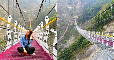 全台最美的南投深山秘境彩虹吊橋!《雙龍瀑布七彩吊橋》絕美天空步道,挑戰你的膽量!