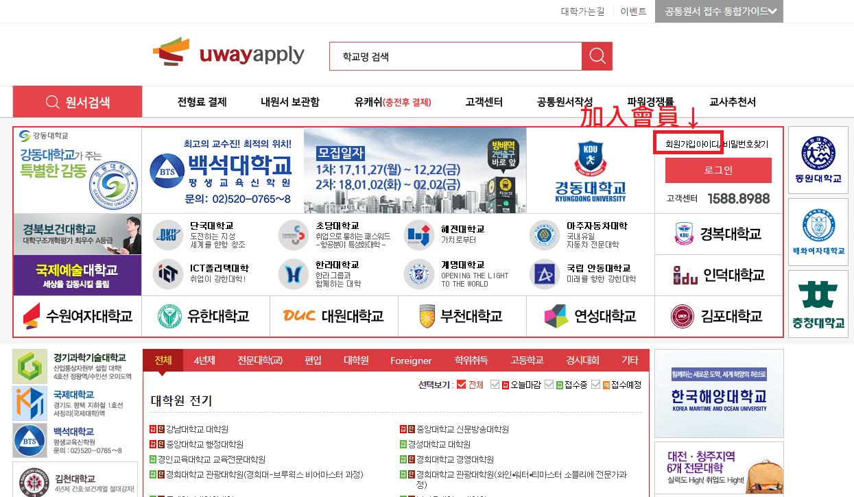 所 事務 韓国 大 三