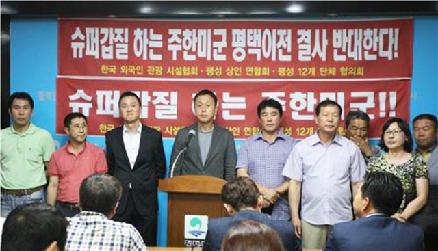 An association of bar owners in Pyeongtaek held a press conference at Pyeongtaek City Hall on June 7 to outline their problems. / Yonhap