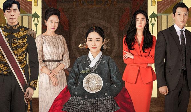 Resultado de imagen de the last empress drama 2018