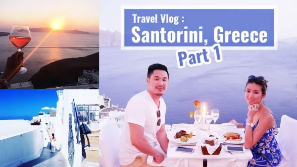 <影音>希臘之旅 Travel Vlog:Santorini, Greece – part 1