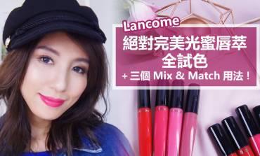 <影音>Lancome絕對完美光蜜唇萃全試色+三個Mix & Match用法!