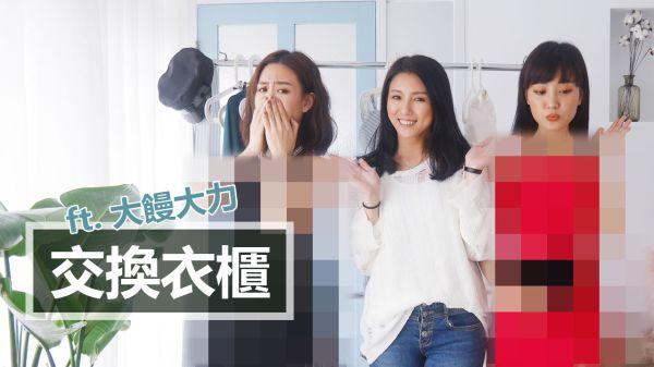 <影音>交換衣櫃 Style Swap ft. 大饅大力