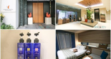 沖繩國際通住宿 Almont Hotel Naha那霸縣廳前 走路五分鐘享有國際通購物最佳地點
