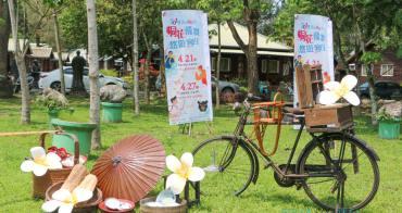 農村小旅行 四季之遊生命之歌 跟著蝴蝶去旅行