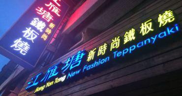 [美食] 台北中山 江雁塘新時尚鐵板燒 講求食材的好料理 捷運中山國小站