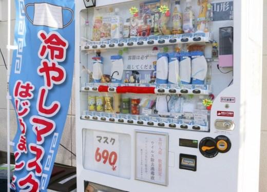ماكينة بيع آلية في محافظة ياماغاتا شمال اليابان تحتوي على أقنعة مُبردة   عبر كيودو