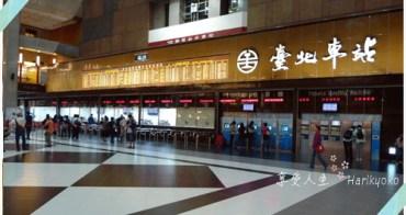 台北車站變身了 !!