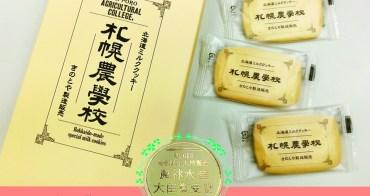 北海道土產    札幌農學校・北海道牛奶餅乾