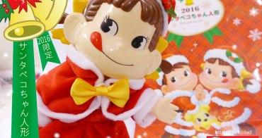 不二家 PEKO   │  聖誕 PEKO 娃娃・サンタペコちゃん人形 | 2016年(收藏娃娃系列4)
