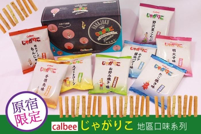 加勒比薯條・原宿限定 | 地區口味系列禮盒