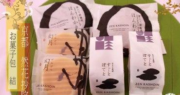 京都土產 | 然花抄院・お菓子包・結