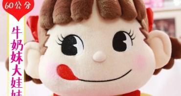 不二家 PEKO  │  60公分大型絨毛娃娃・ペコちゃんぬいぐるみ | 2016年 (收藏娃娃系列5)