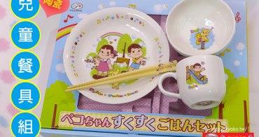 不二家 PEKO  | 2012年PEKO&POKO陶瓷兒童餐具組 |(雜貨小物系列6)