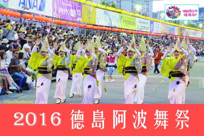 德島觀光  |  阿波舞祭 2016  |  日本必看夏季祭典