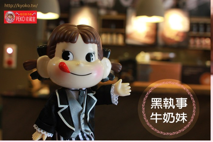 不二家 PEKO  │  黑執事牛奶妹娃娃   │ セブンイレブン限定執事ペコちゃん人形  │ 2017年 (收藏娃娃系列10)
