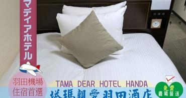 羽田機場住宿   塔瑪親愛羽田酒店 ・Tama Dear Hotel Haneda   免費機場接送+去機場只要20分鐘