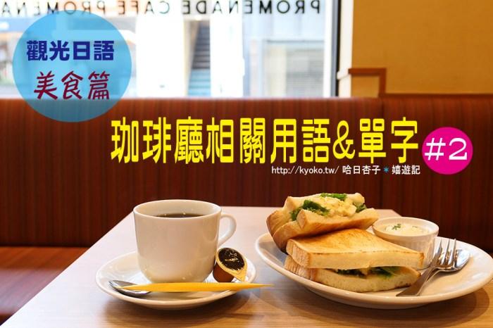 觀光日語  │  咖啡廳相關用語 & 單字② (含照片解說 )  │  美食篇(6)