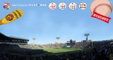 神戶甲子園球場 2017.7.26 阪神 VS DeNA   甲子園歷史館・參觀記
