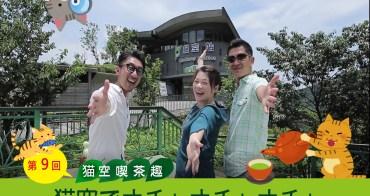 【哈日杏子*台灣GO】第9回|貓空喫茶趣・猫空でオチャオチャオチャ