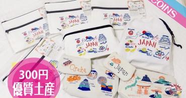 3COINS 日本當地圖案托特包・刺繡夾鏈袋・束口袋 300日圓優質土產新選擇