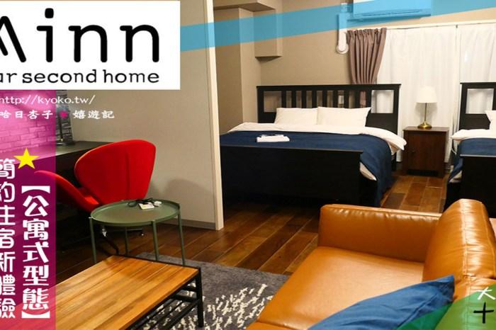 大阪住宿  |  Minn・your second home|2017.9.15 NEW OPEN  |  大阪十三車站・新公寓型態飯店