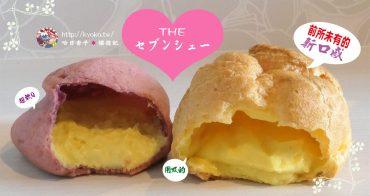 日本便利商店美食| 小七必吃超軟Q爆漿泡芙*宮崎紅地瓜・卡士達口味新上市