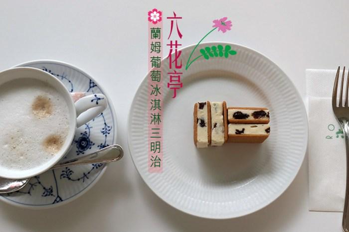 札幌美食|六花亭本店限定・蘭姆葡萄冰淇淋三明治