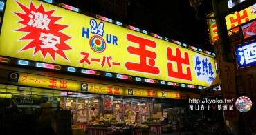 玉出超市 | 日本安売王・大阪第一激安售價 |小資旅必逛