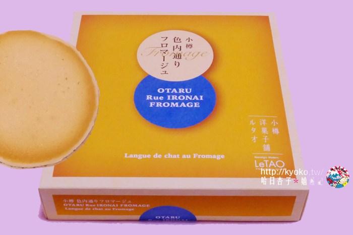 北海道土產   小樽洋果子舖 LeTAO・小樽色内通・起司牛奶夾心餅